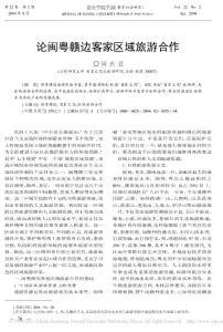 论闽粤赣边客家区域旅游合作