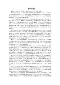 世界数学史册上以华人数学家命名的研究成果