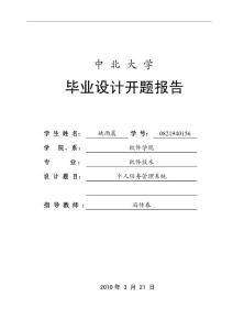 个人任务管理系统毕业设计开题报告