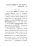 哈佛大學教育學博士王濤教授《愛與規矩情商培養》大型公益講座筆記整理