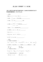《高等数学(1)》练..