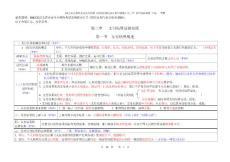 2.第二章 支付结算法律制度 总结(2012.5.)