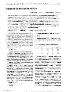 中国兽医学报
