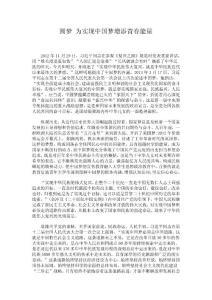 圆梦 为实现中国梦增添青春能量