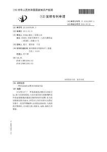 洗洁精生产制作工艺配方专利技术资料汇集