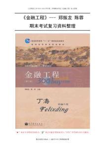 江西财经大学金融工程期末复习资料