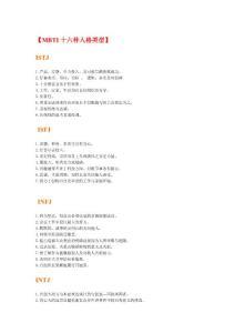 【MBTI十六种人格类型】