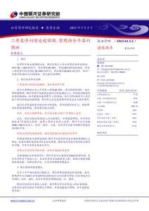 银河证券-迪安诊断(30..