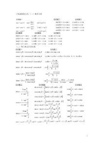 三角函数知识点总结