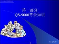 QS9000培训片