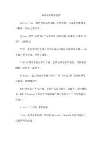 山地车品牌介绍