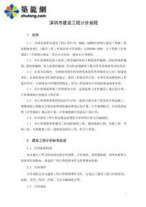 《深圳市建设工程计价规程》(2009)