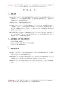 工程管理-施工图设计成果标准(doc 21)