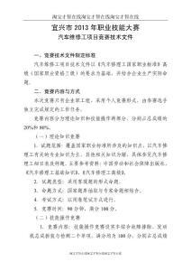 宜興市2013年職業技能大賽汽車維修工技術文件