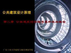 公共建筑设计原理(2)