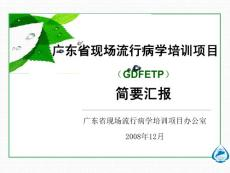 廣東省現場流行病學培訓項目-簡要匯報