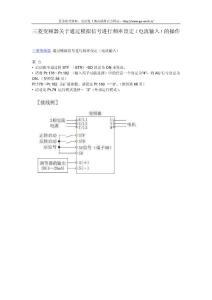 三菱变频器关于通过模拟信号进行频率设定(电流输入)的操作