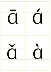 汉语拼音字母表卡片_四线三格 带声调