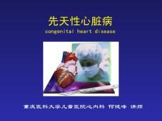 儿科先天性心脏病1