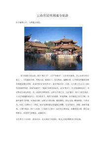 云南省昆明景点旅游攻略