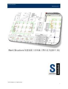 《Revit Structure創建混凝土結構施工圖白皮書》