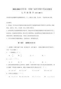 广东省广州市广园中学2012..