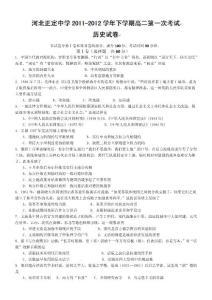 河北省正定中学2011-2012学..