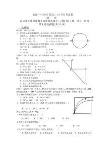 浙江省定海一中2013届高三..