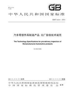 《汽车零部件再制造产品 出厂验收技术规范》