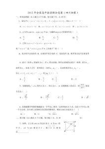 2012年全国高中数学竞赛(..