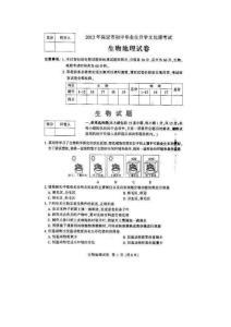 河北省保定2012年中考生物..