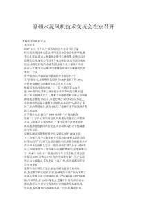 豪頓水泥風機技術交流會在京召開