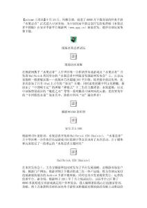 指向披靡 极游网首发中国版..