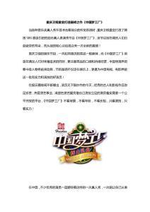重庆卫视重金打造巅峰之作——中国梦工厂
