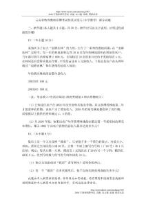 云南省特岗教师招聘考试仿真试卷五(小学数学)
