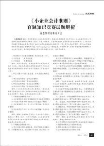 _小企业会计准则_百题知识竞赛试题解析