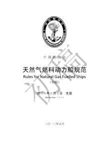 08-00天然气燃料动力船规范(初稿)