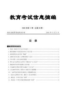 2005年11月四六級考試口語考試報名流程