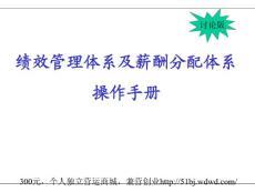 kpi績效管理與薪酬分配設計手冊