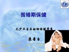 10 围婚期保健