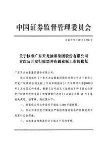 天龙集团:中国证监会关于..