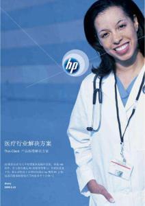 HP-医疗解决方案