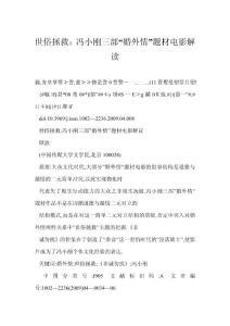"[word格式] 世俗拯救:冯小刚三部""婚外情""题材电影解读"