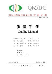 费县大昌纺织有限公司管理标准
