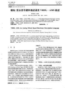 模拟混合信号硬件描述语言VHDL-AMS综述