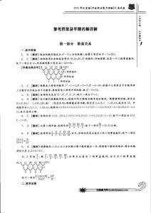 【公务员】2010湖南省公务员考试行政职业能力测验历年真题及华图名师讲解(下)-内含2004-2009真题