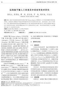 梭子蟹养殖技术专利技术资料汇集