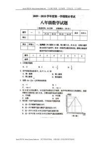 初中数学章节练习题