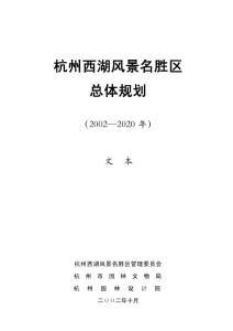风景名胜区总体规划(杭州西湖)