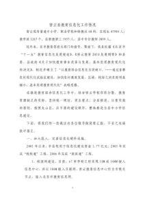 密云县信息化建设发言稿(2008-10-7)
